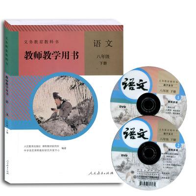 2018 部编人教版初中语文教师教学用书 八年级下册8年级下册语文教参 人民教育出版社 含光盘2张 8下语文教师用书
