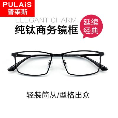 普萊斯(pulais)防藍光純鈦近視眼鏡男潮流商務眼鏡框超輕光學眼鏡架可配近視鏡 19652 啞銀 配平光防藍光鏡片