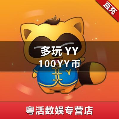 多玩YY YY直播 YY币 100个歪歪币 100歪币 多玩币 100Y币 100yy币充值 官方直充 自动充值