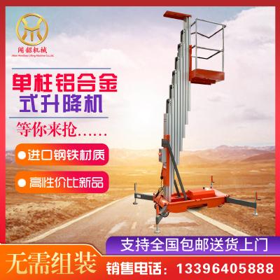 6米单柱铝合金式升降机电动铝合金升降机单柱液压升降平台轻巧型高空作业平台液压升降机高空维修梯