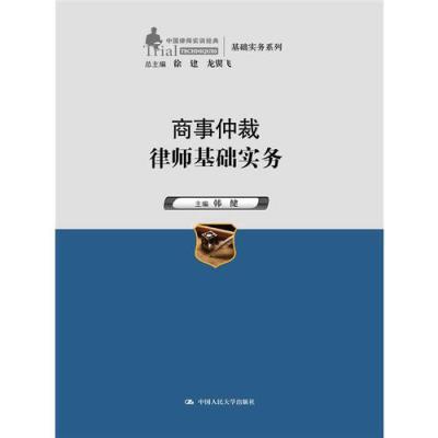 商事仲裁律師基礎實務(中國律師實訓經典·基礎實務系列)