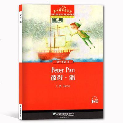 黑布林英语阅读 初一年级 第8册 彼得.潘 上海外语教育出版社