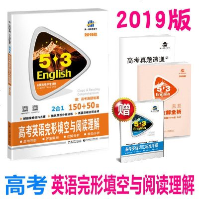 2019版 高考英语完形填空与阅读理解150+50篇53英语高考2合1附全国卷英语真题及答案详