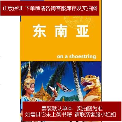 東南亞(中文第三版) 澳大利亞Lonely Planet公司 生活·讀書·新知三聯書店 9787108037954