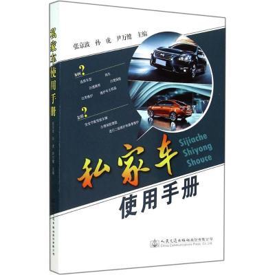 私家車使用手冊9787114116117人民交通出版社
