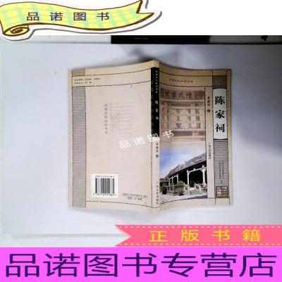 正版九成新陳家祠