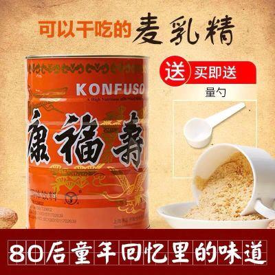 云间上海康福寿桶装麦乳精营养品450g/罐 零食老式干吃冲调 80后儿时童年偷吃回忆
