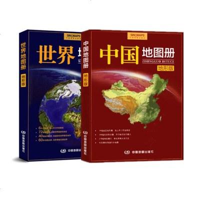 2019新版 世界地图册(地形版)+中国地图册(地形版) 旅游地图 路线 景点 自驾游 旅游地图册 学生地图教材 中