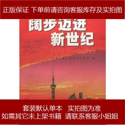 阔步迈进新世纪 /国别:中国大陆 上海人民出版社 9787208041653
