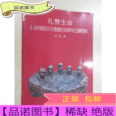 正版九成新礼赞生命5.12中国汶川大地震抗灾周年纪念雕塑展导览册 节目单