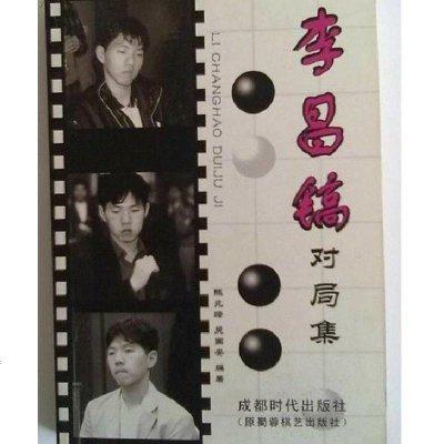 【二手8成新】李昌鎬對局集 9787805484860