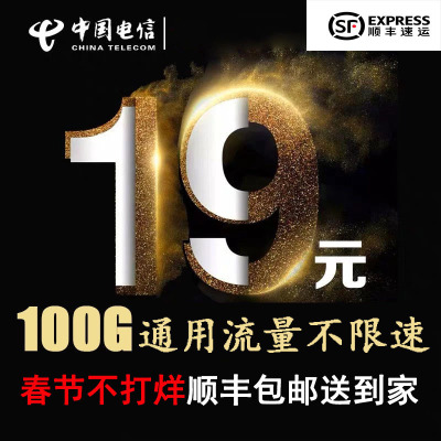 中国电信流量卡全国不限量纯流量卡4g手机卡上网卡0月租全国通用电话卡不限流量不限速