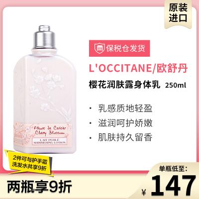 【保稅倉發貨】L'OCCITANE 歐舒丹 櫻花潤膚露身體潤膚乳 250毫升