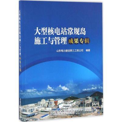 大型核電站常規島施工與管理成果專輯