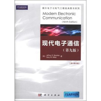正版 現代電子通信-(第九版)-(英文影印版) 書店 通信理論書籍