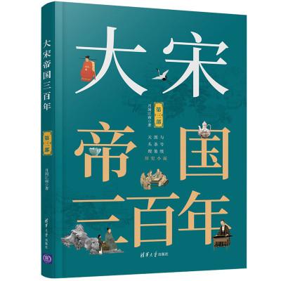 大宋帝國三百年 第3部 月潤江南 著 文學 文軒網