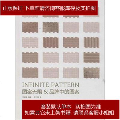 圖案無限&品牌中的圖案 王紹強 電子工業出版社 9787121233210