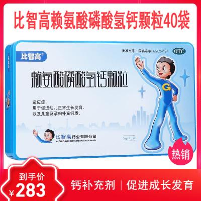 比智高賴氨酸磷酸氫鈣顆粒 5g*40袋/盒 促進幼兒正常成長發育以及兒童孕婦補充鈣質