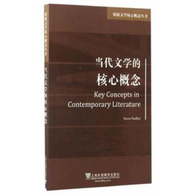 正版书籍 原版文学核心概念丛书:当代文学的核心概念 9787544646086 上海
