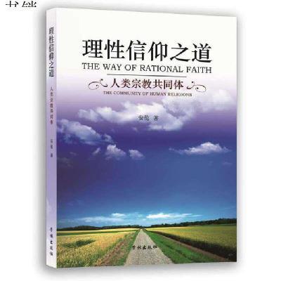 【正版】理性信仰之道--人類宗教共同體9787807308997安倫 著學