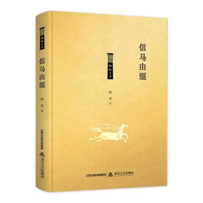 格致文庫:信馬由韁【精裝】97875378574822019年03月&nbsp韓羽