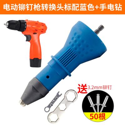 CIAA電動鉚釘轉換頭鉚釘機卯釘搶手電鉆拉鉚釘氣動抽芯鉚釘機 藍色加12vSJN手電鉆