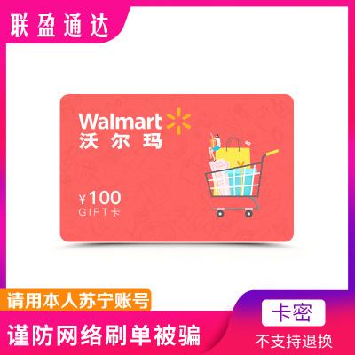 【電子卡】沃爾瑪GIFT卡100元 禮品卡 超市卡 商超購物卡 員工福利 送禮優選(非本店在線客服消息請勿相信)