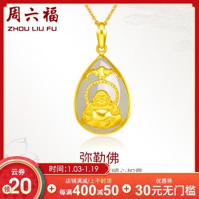 周六福(ZHOULIUFU) 珠宝足金和田玉女士玉石吊坠 WP AAYA040693