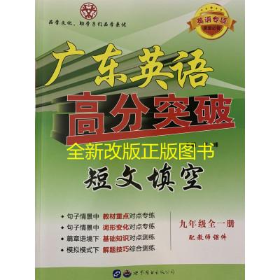 2020年广东英语高分突破短文填空九年级全一册英语专项课堂高峰