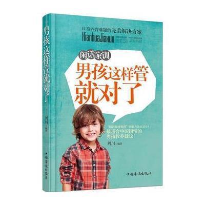 正版書籍 閑話家訓:男孩這樣管就對了 9787511353467 中國華僑出版社