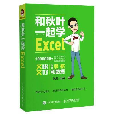 和秋葉一起學Excel 秋葉 PPT 著 專業科技 文軒網