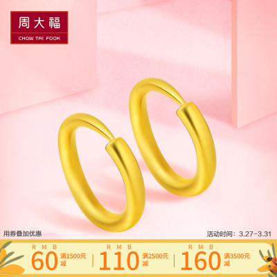 周大福(CHOW TAI FOOK)珠寶首飾圓環形足金黃金耳釘計價(工費:48)F3545