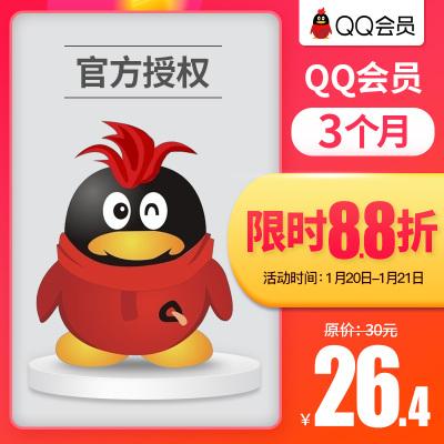 【特惠88折】腾讯QQ会员3个月 qq会员三个月 qq会员季卡 qqvip直充 自动充值