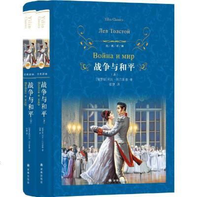 0910经典译林:战争与和平(全两册)