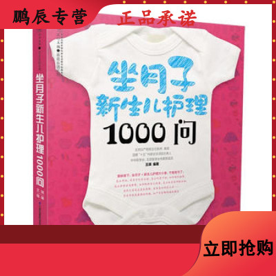 z坐月子新生儿护理1000问(汉竹)
