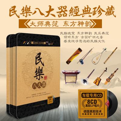 中國古典輕純音樂國樂民樂CD光盤葫蘆絲古箏二胡汽車載cd黑膠光盤