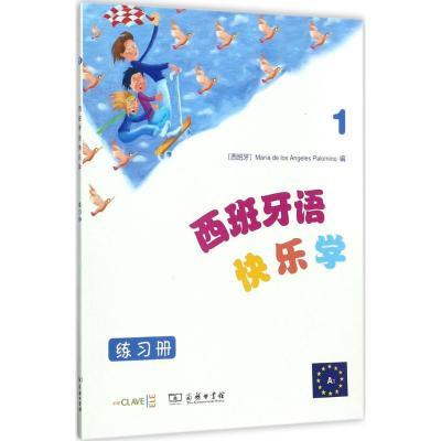 WX1西班牙語快樂學(練習冊.1)