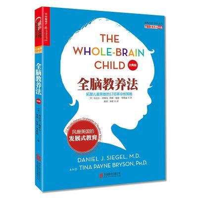 全腦教養法:拓展兒童思維的12項革命性策略(經典版)
