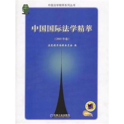 中国法学精萃(2003年卷)法苑精萃编辑委员会9787111133292机械工业出版社