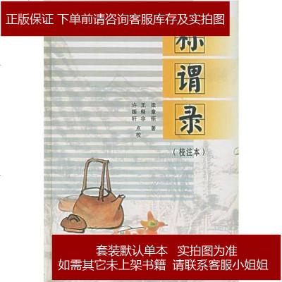 稱謂錄 梁章鉅 福建人民出版社 9787211020966