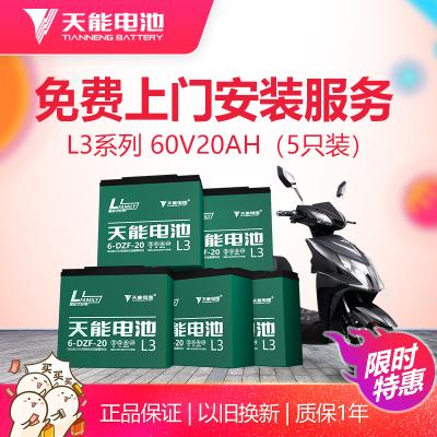 天能電動車電池鉛酸電池60v20ah5只電動車電瓶車電池直接購買