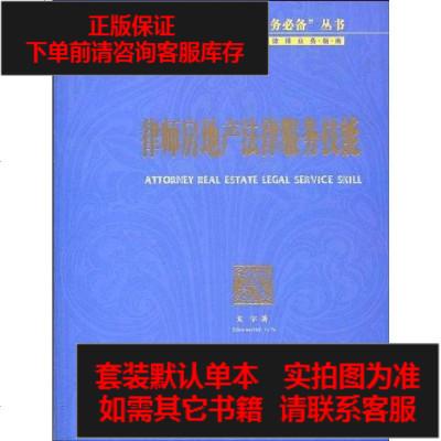 【二手8成新】律師房地產法律服務技能 9787503699313