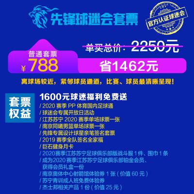 788元套票-2020賽季江蘇蘇寧足球俱樂部先鋒球迷會全年主場套票