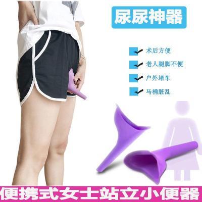 【蘇寧好貨】女性站立小便器便攜式車載馬桶應急尿袋女士小便神器女生站著尿尿