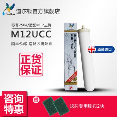 【官方旗舰店放心购】道尔顿原装进口滤芯 M12UCC(标号2504) 适配M12型主机