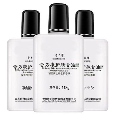3瓶量販裝】奇力康美國護膚甘油保濕抑菌劑118g/瓶*3瓶