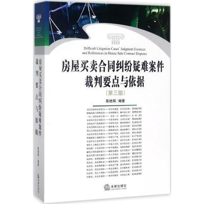 房屋買賣合同糾紛疑難案件裁判要點與依據 陳枝輝 編著 著作 社科 文軒網