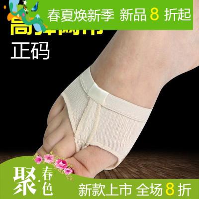 奥丁娜蕾 肚皮舞鞋 前脚掌护脚套演出表演舞蹈练功\练习舞蹈鞋