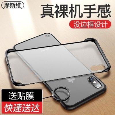 iPhone11ProMax手機殼蘋果11Pro超薄防摔磨砂iPhone X XS Max透明XR硬殼簡約TPU保護套
