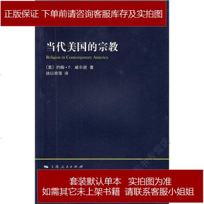 當代美國的宗教 [美]約翰·F. 威爾遜 上海人民出版社 9787208112728